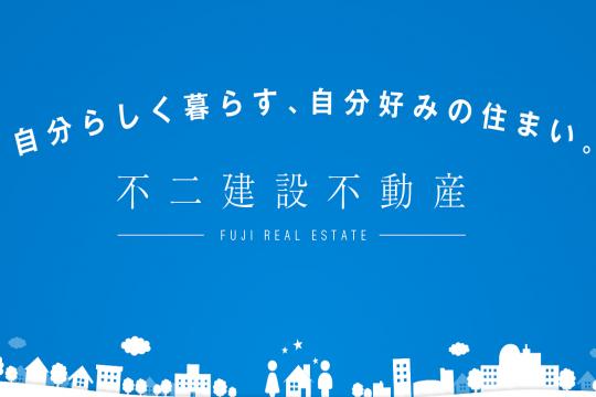 不二建設不動産は、総合建築会社 不二建設株式会社が運営する、新しいお住まいのカタチをご提案するブランドサイトです。 総合建築会社ならではの一括手続き(ワンストップ)サービスが可能ですので、お住まいに関することはなんでもご相談ください。