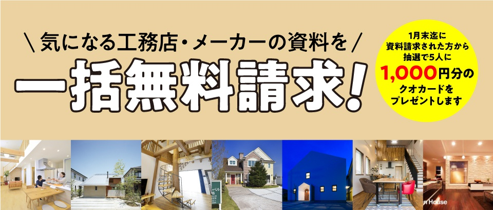 掲載されている工務店・住宅メーカーの資料を請求して、抽選でクオカードが貰える。