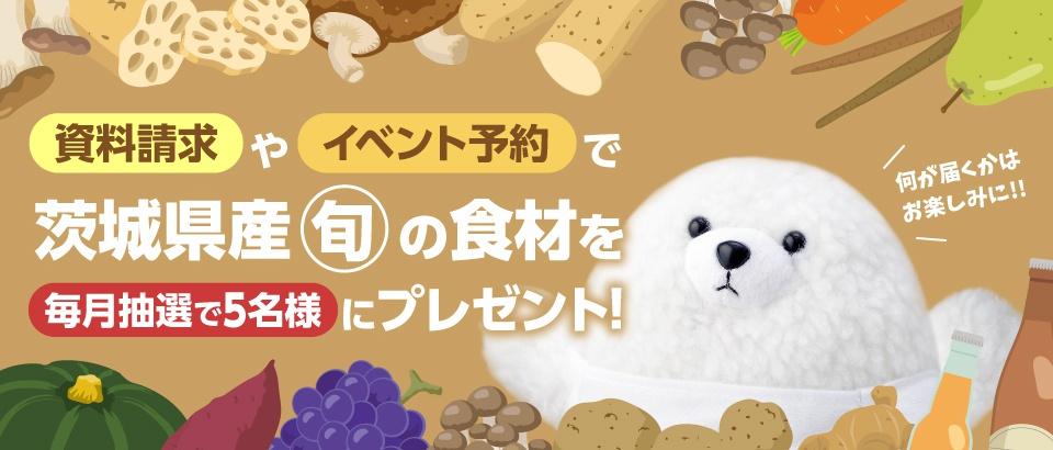 資料請求やイベント予約で、茨城県産「旬の食材」を毎月抽選で5名様にプレゼント!